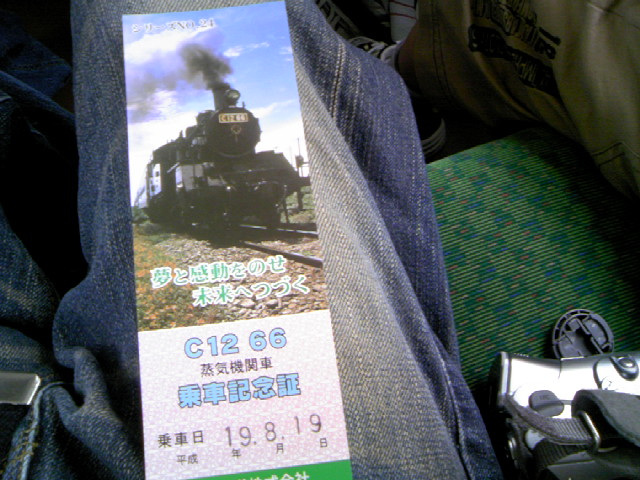 乗車記念〜